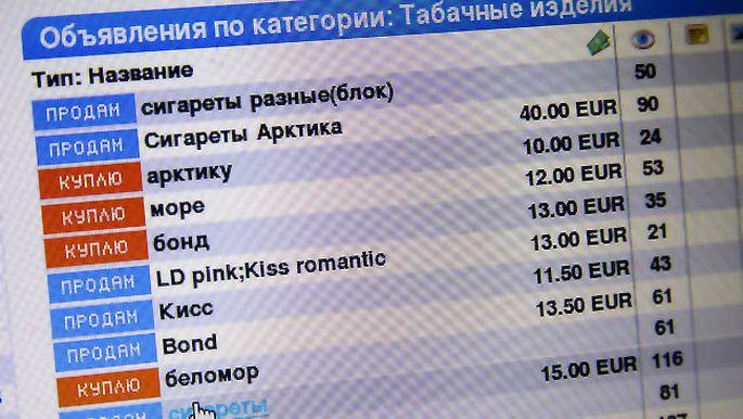 Сигареты в эстонии куплю как в новосибирске заказать сигареты на дом