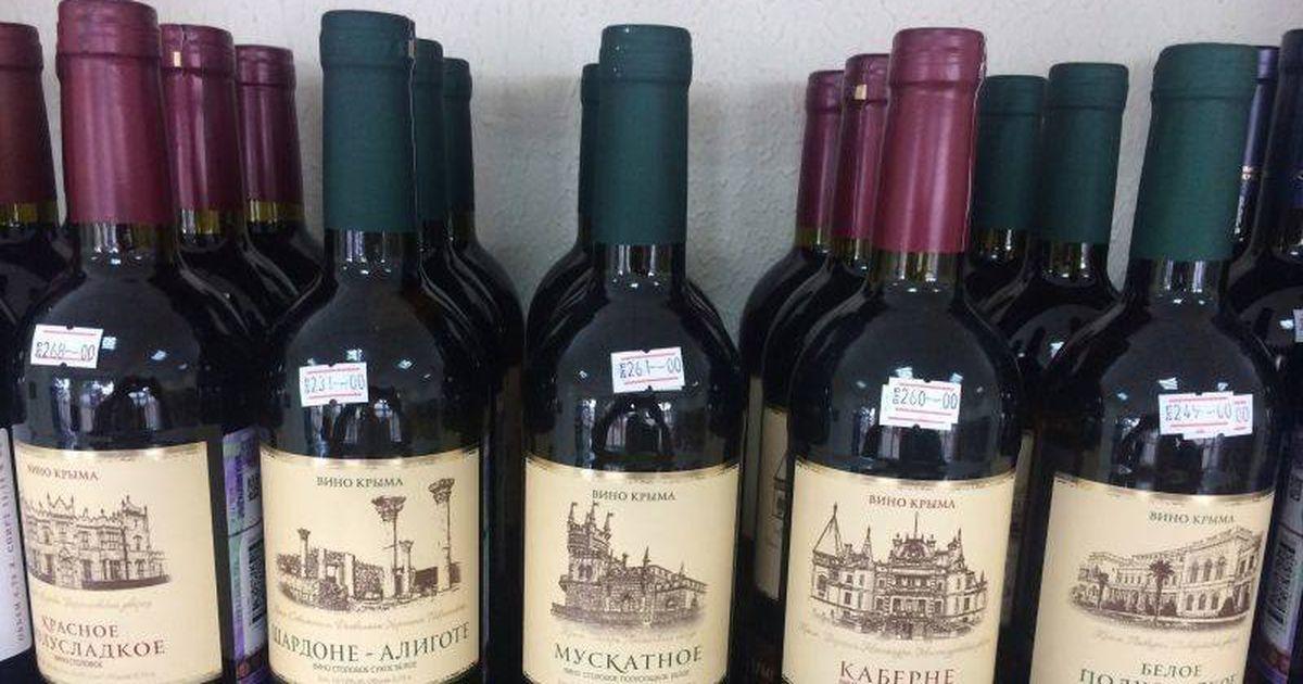 продаже загородных вина крыма названия и фото тебе поцелуй